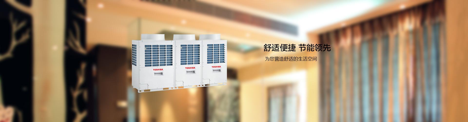 上海空调设计