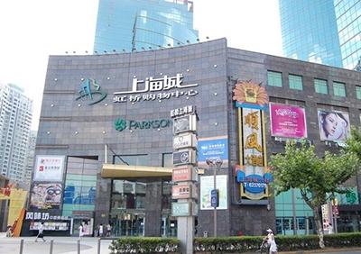 上海虹桥上海城-水系统工程