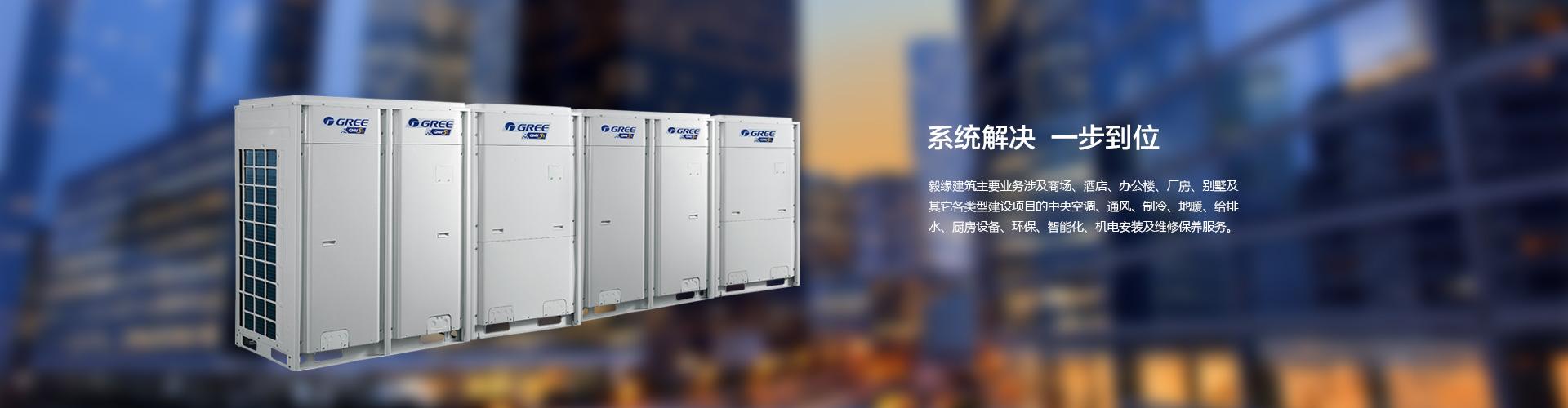 上海中央空调工程